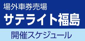サテライト福島リンク