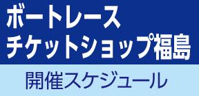 ボートレースチケットショップ福島リンク