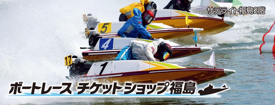 ボートレースチケットショップ福島